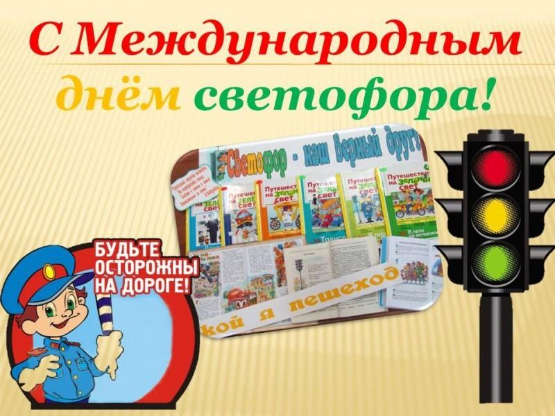 Картинки по запросу картинка 5 августа международний день светофора